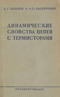 Динамические свойства цепей с термисторами — обложка книги.