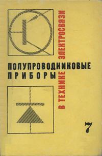 Полупроводниковые приборы в технике электросвязи. Выпуск 7 — обложка книги.