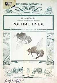 Роение пчел роение естественное и искусственное и как то и другое происходит — обложка книги.