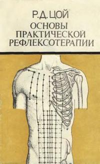 Основы практической рефлексотерапии — обложка книги.