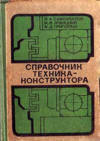 Справочник техника-конструктора — обложка книги.