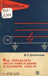 Библиотека электромонтера, выпуск 197. Как определить место повреждения в силовом кабеле — обложка книги.