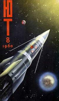 Юный техник №08/1960 — обложка книги.