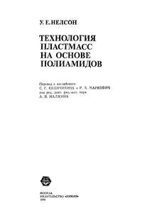 Технология пластмасс на основе полиамидов — обложка книги.