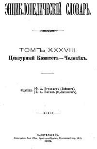 Энциклопедический словарь. Том XXXVIII — обложка книги.