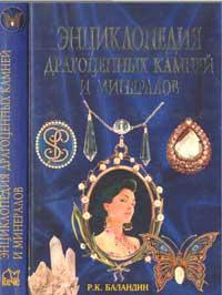 Энциклопедия драгоценных камней и минералов — обложка книги.