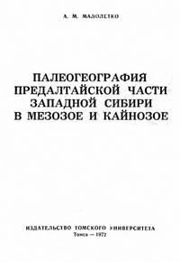 Палеогеография Предалтайской части Западной Сибири в мезозое и кайнозое — обложка книги.