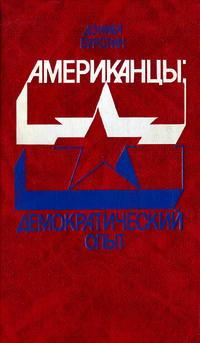 Американцы: Демократический опыт — обложка книги.