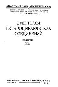 Синтезы гетероциклических соединений. Выпуск XIII — обложка книги.