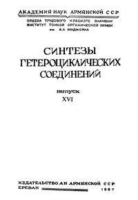 Синтезы гетероциклических соединений. Выпуск XVI — обложка книги.