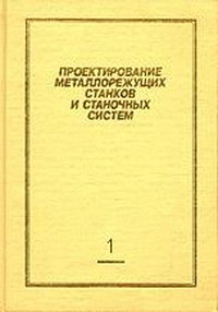 Проектирование металлорежущих станков и станочных систем. Том 1. Проектирование станков — обложка книги.