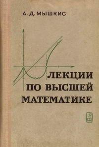 Лекции по высшей математике — обложка книги.