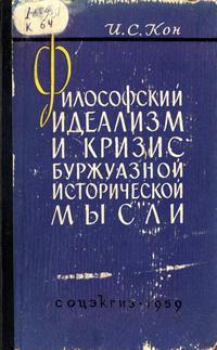 Философский идеализм и кризис буржуазной исторической мысли — обложка книги.