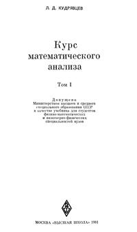 Курс математического анализа. Т. 1 — обложка книги.