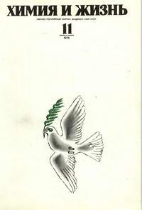 Химия и жизнь №11/1976 — обложка книги.