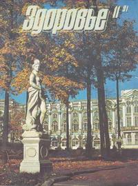 Здоровье №11/1991 — обложка книги.