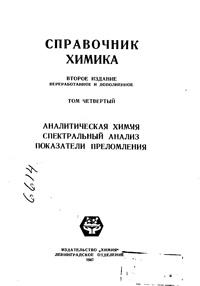 Справочник химика. Т. 4. Аналитическая химия. Спектральный анализ. Показатели преломления — обложка книги.