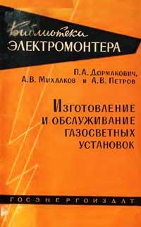 Библиотека электромонтера, выпуск 72. Изготовление и обслуживание газосветных установок — обложка книги.