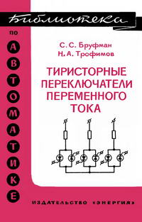 Библиотека по автоматике, вып. 331. Тиристорные переключатели переменного тока — обложка книги.