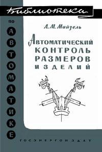 Библиотека по автоматике, вып. 35. Автоматический контроль размеров изделий — обложка книги.