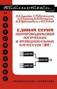 Библиотека по автоматике, вып. 193. Единая серия полупроводниковых логических и функциональных элементов (ЭТ) — обложка книги.