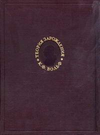 Теория зарождения — обложка книги.