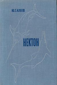 Нектон — обложка книги.