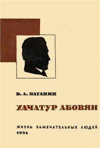 Жизнь замечательных людей. Хачатур Абовян — обложка книги.