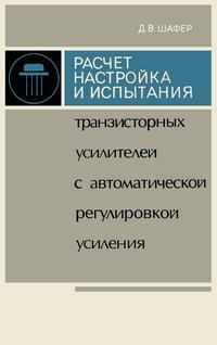 Расчет, настройка и испытания транзисторных усилителей с автоматической регулировкой усиления — обложка книги.