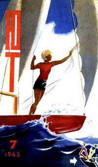 Юный техник №07/1963 — обложка книги.