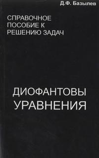 Справочное пособие к решению задач: диофантовы уравнения — обложка книги.