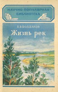 Жизнь рек — обложка книги.
