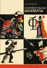 Занимательные шахматы — обложка книги.