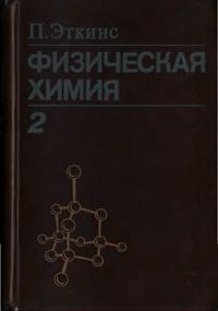 Физическая химия. Том 2 — обложка книги.