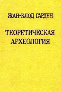 Теоретическая археология  — обложка книги.