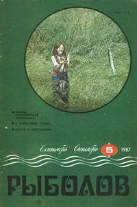 Рыболов №05/1987 — обложка книги.