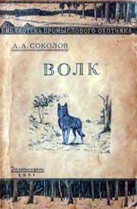Волк — обложка книги.