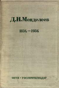 Д. И. Менделеев — обложка книги.