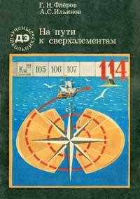 Ученые - школьнику. На пути к сверхэлементам — обложка книги.