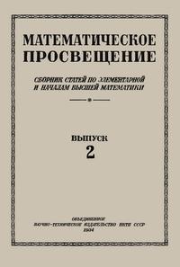 Математическое просвещение. Выпуск 2 — обложка книги.