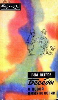 Эврика. Беседы о новой иммунологии — обложка книги.