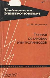 Библиотека электромонтера, выпуск 153. Точная остановка электроприводов — обложка книги.