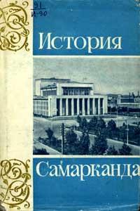 История Самарканда (Том 2) — обложка книги.