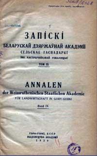 Записки белорусской гос. академии сельского хозяйства, том 9 — обложка книги.