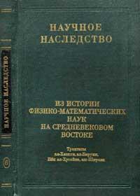 Из истории физико-математических наук на средневековом Востоке — обложка книги.