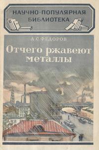 Отчего ржавеют металлы — обложка книги.