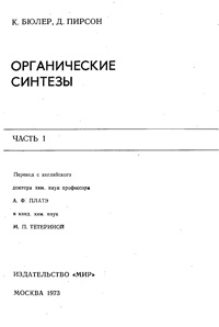 Органические синтезы. Часть 1 — обложка книги.