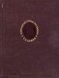 Т. Е. Ловиц. Избранные труды по химии и химической технологии — обложка книги.