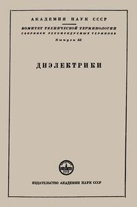Сборники рекомендуемых терминов. Выпуск 53. Диэлектрики — обложка книги.