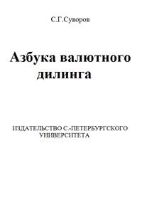 Азбука валютного дилинга — обложка книги.